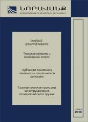 Bulletin of Noravank Sсientific Educational Foundation  N 10(16), 2005