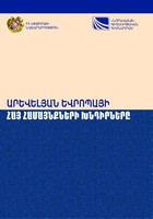 ISSUES OF THE ARMENIAN COMMUNITIES IN EASTERN EUROPE